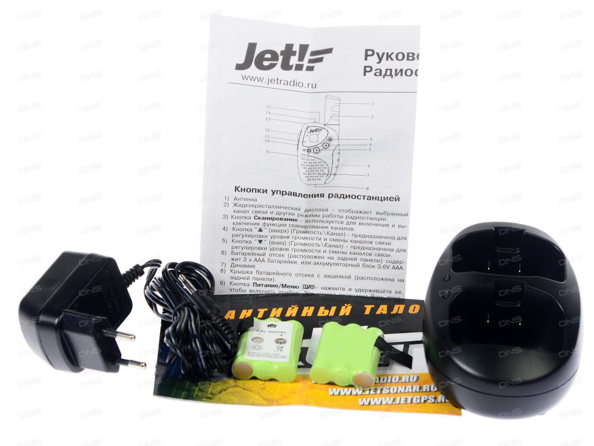 Портативные рации (радиостанции) Jet! Комплект раций.