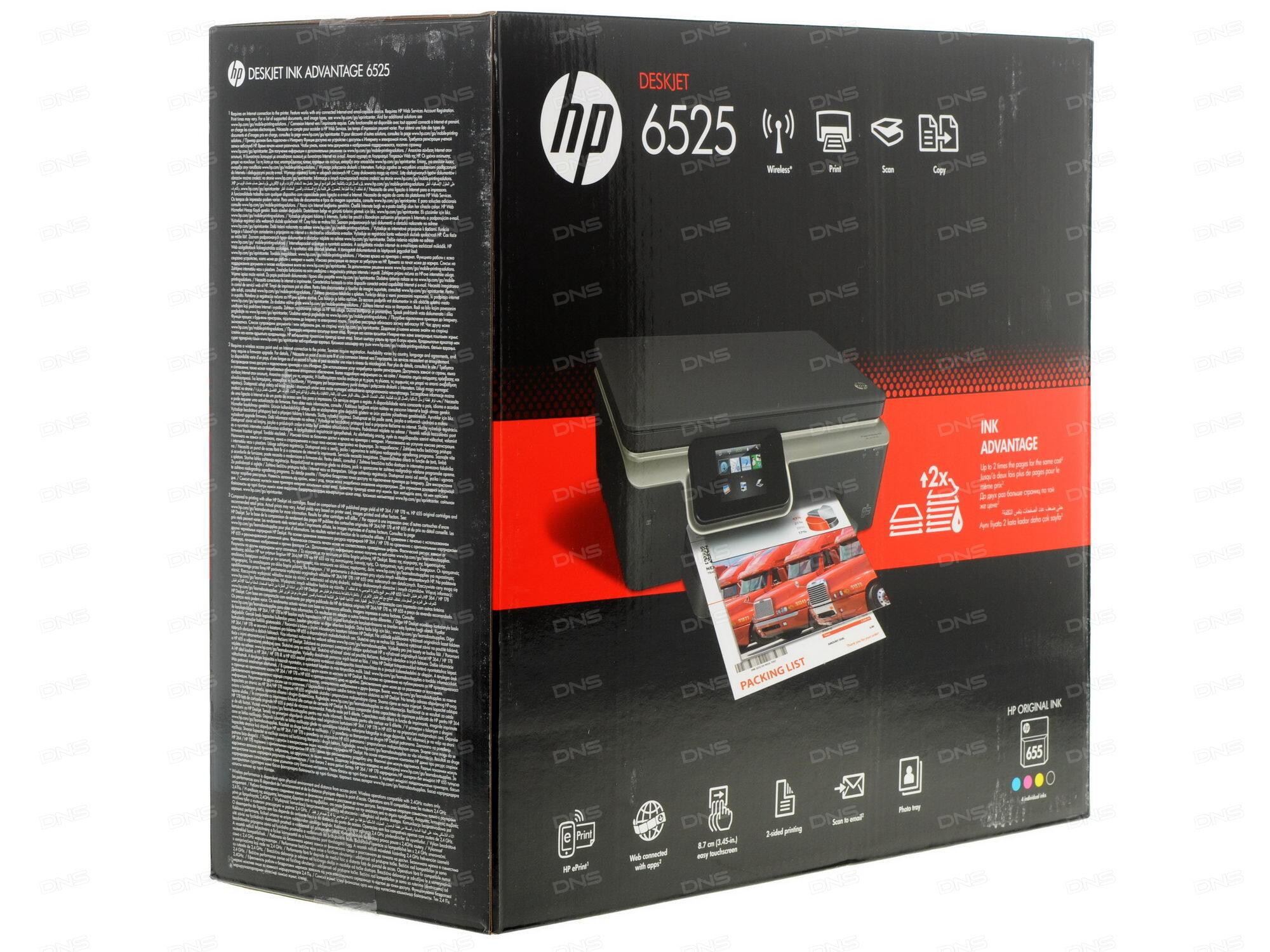 hp deskjet ink advantage 6525 e-all-in-one мфу струйное HP Deskjet Ink Advantage 6525 e-All-in-One МФУ струйное