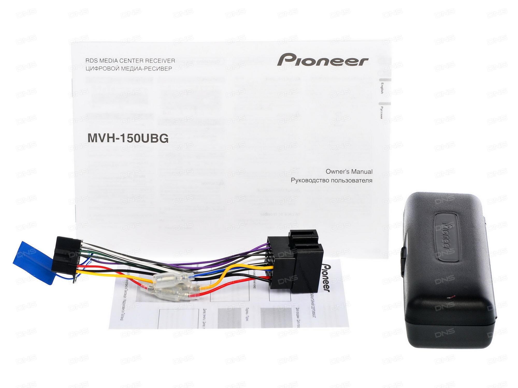 pioneer mvh 150ub схема подключения