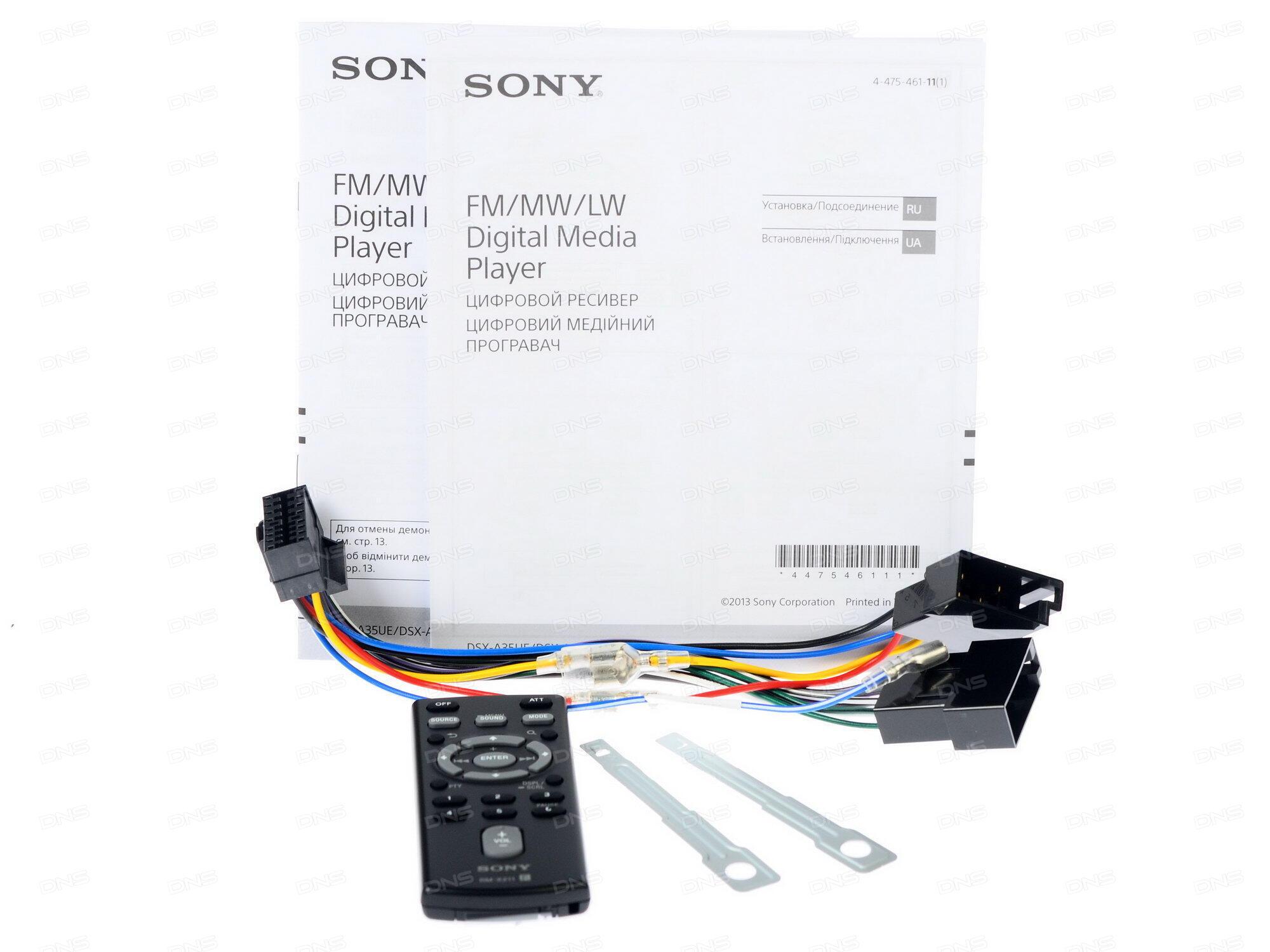 Автомагнитола sony dsx-a35ue схема подключения5