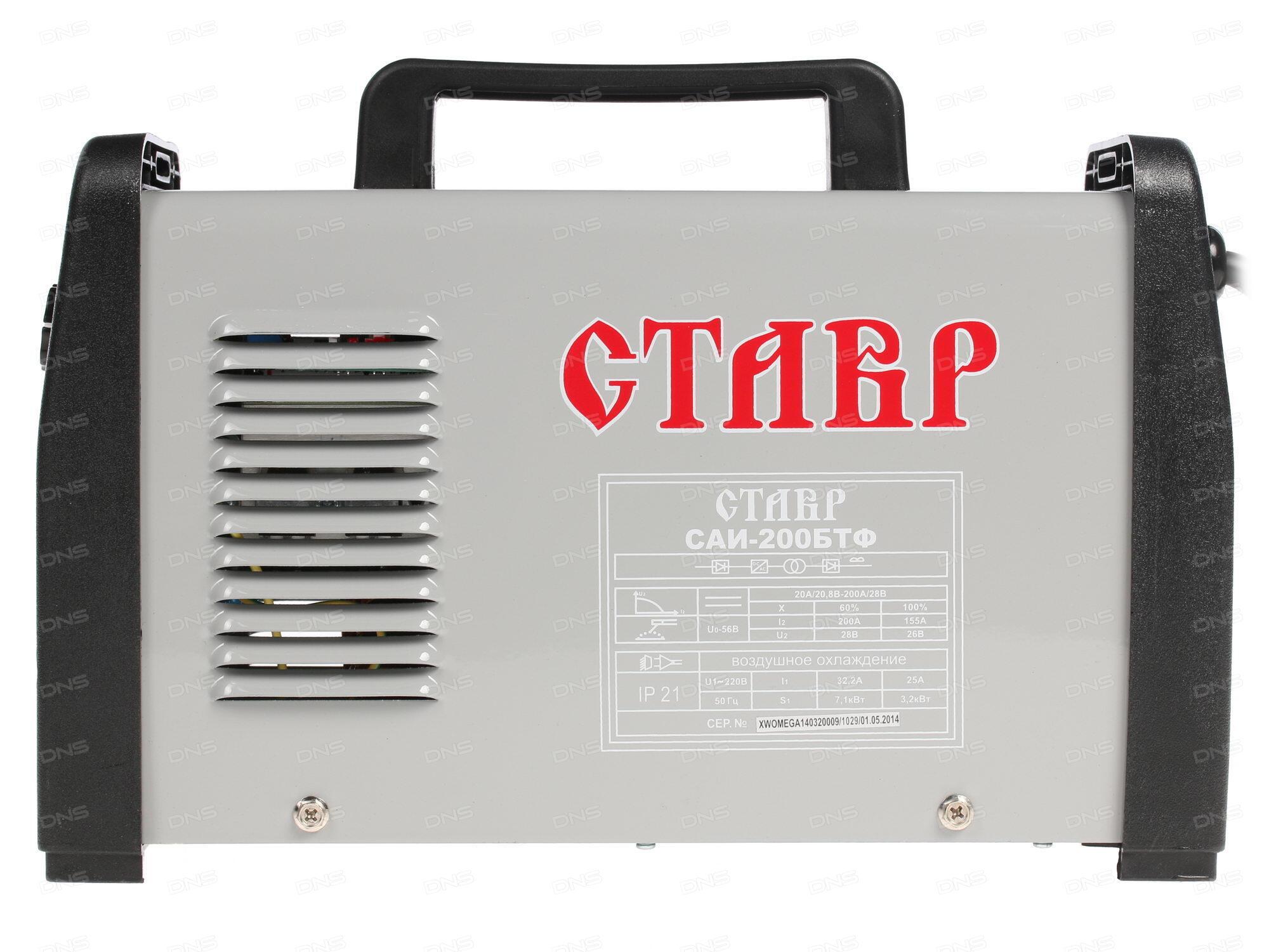 Сварочный аппарат Ставр САИ-220 БТЭ