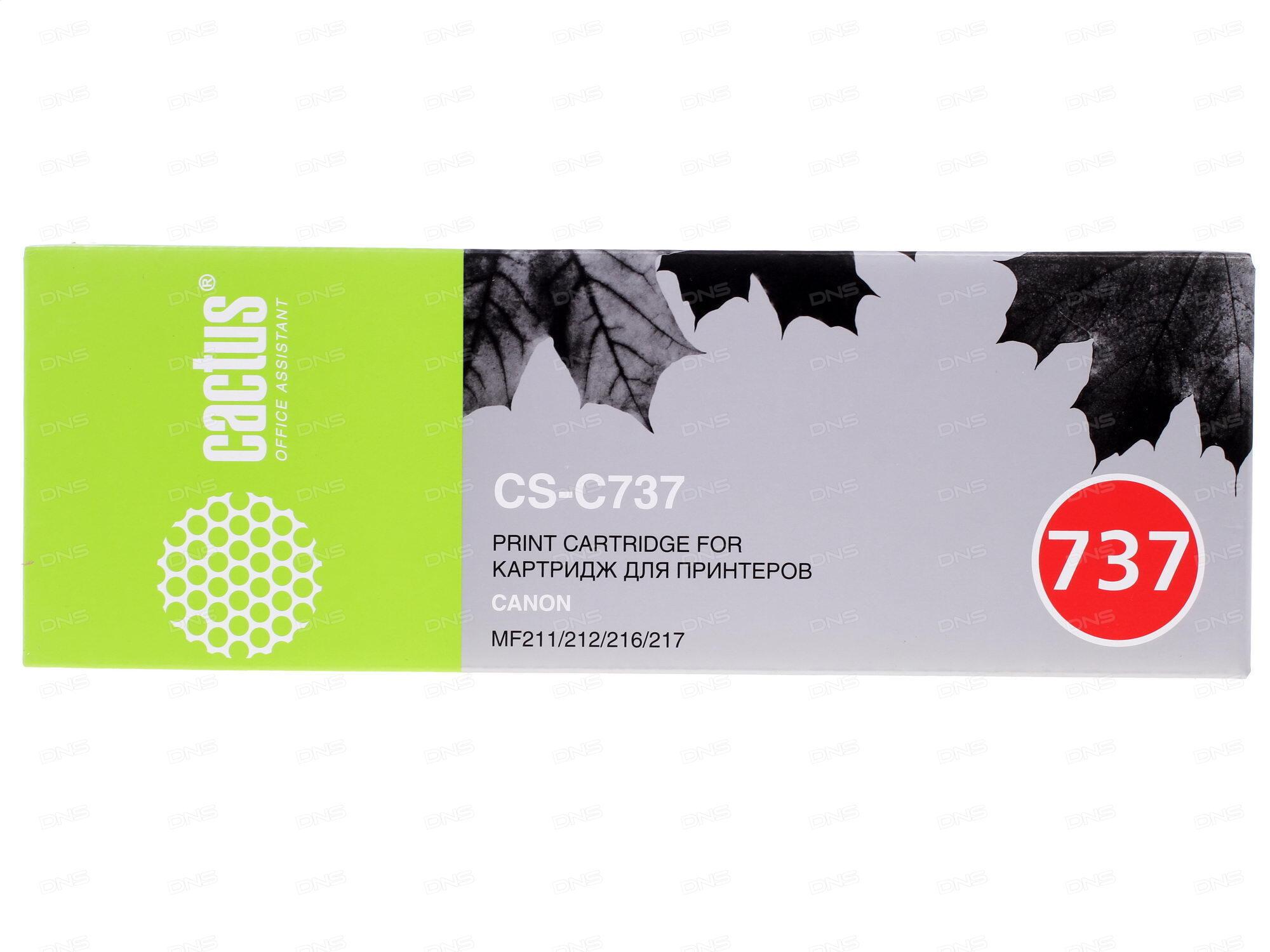 Картридж CACTUS CS-C737 для Canon MF210/211/212/216/217/220 черный 2400стр