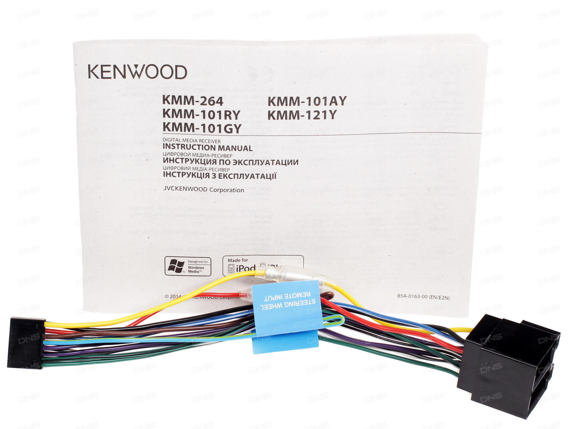Схема подключения проводов kenwood