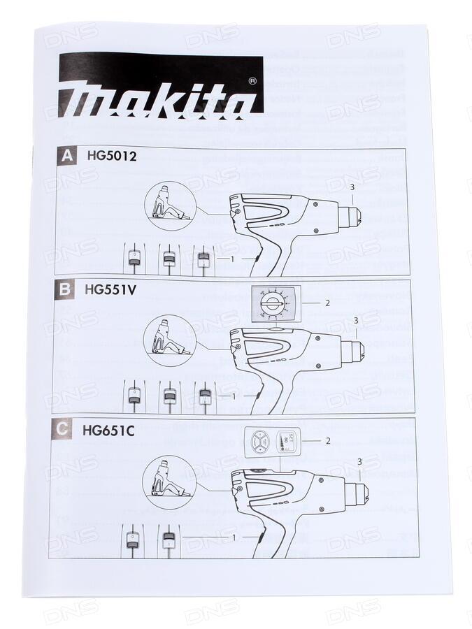 Makita Hg651c Инструкция