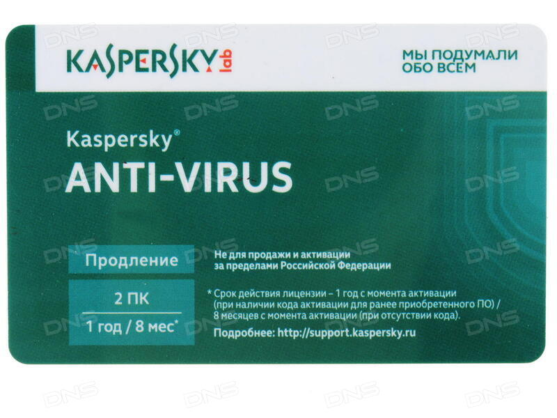 Поиск антивирусную программу касперского