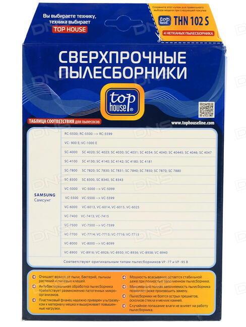 TOP HOUSE Top house THN 2515 E Сверхпрочные нетканые пылесборники 4 шт