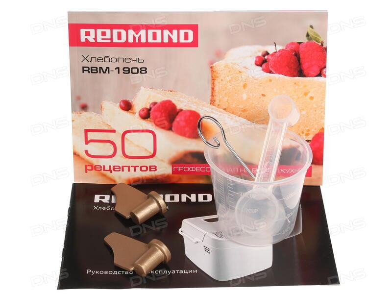 Хлебопечь Redmond RBM-1908 белый