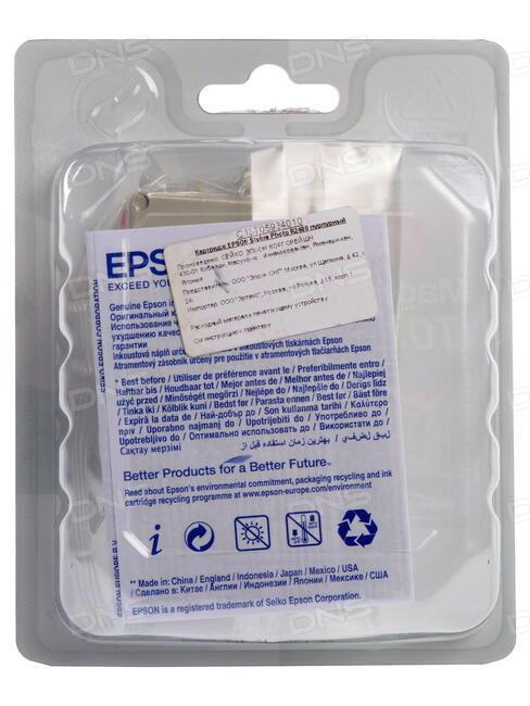 Картридж Epson C13T02040110