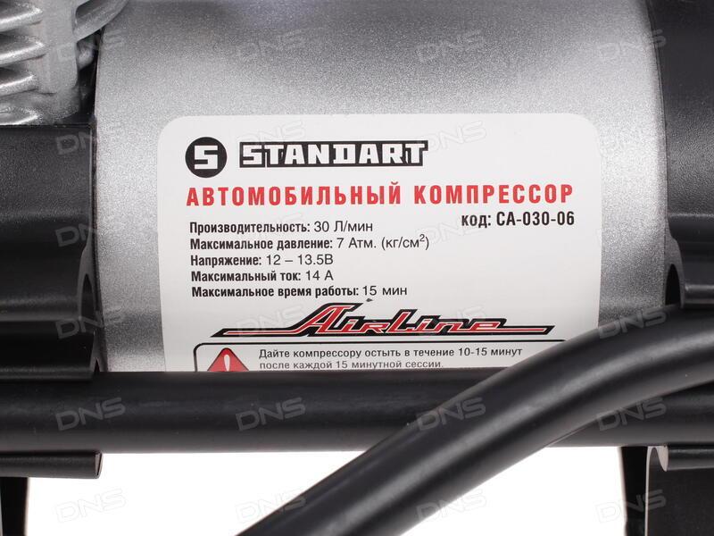 Автомобильный компрессор Airline PA-500-03 - фото 7
