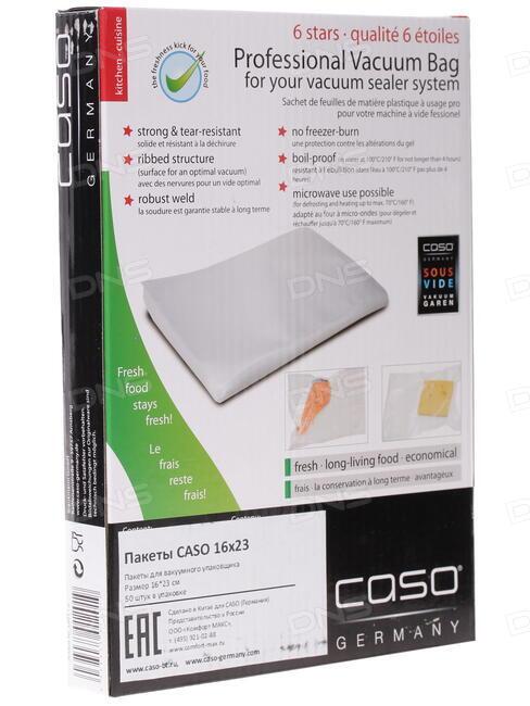 Пакеты для вакуумного упаковщика CASO