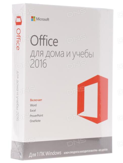 Office Для Дома И Учебы 2016 - фото 9