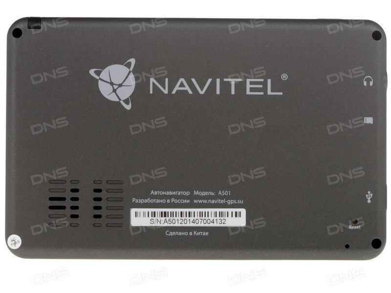 навигатор Navitel A501 инструкция - фото 11