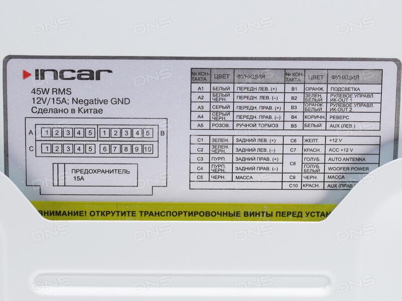 Incar Chr-7740 инструкция по установке - фото 3
