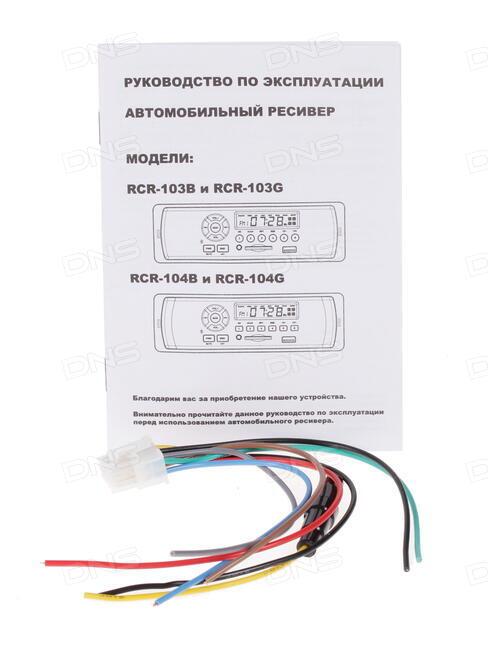Rolsen Rcr-103b инструкция - фото 9