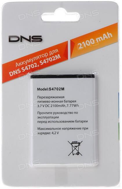 Купить Аккумулятор DNS S4702 в интернет магазине DNS ...
