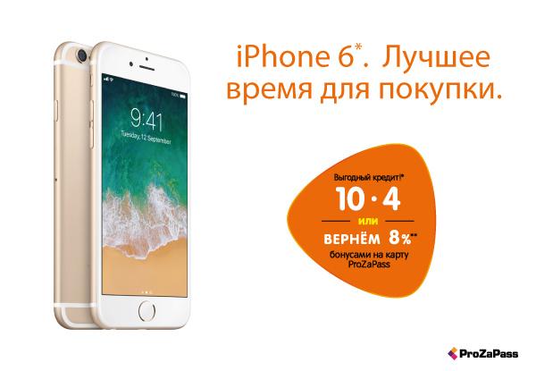 акции в днс на iphone