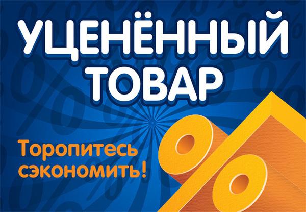 Скидки до 80% на уцененный товар в магазине «На Ставропольской». Уважаемые  покупатели! Торопитесь сэкономить на покупках вместе с программой уценки в  DNS. 387e7caa4a7