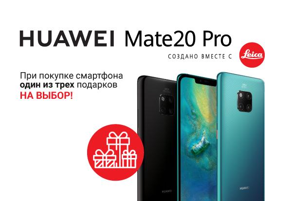 Купи Huawei Mate 20 Pro – получи наушники или колонку MARSHALL в подарок! aec74cdf23f2c