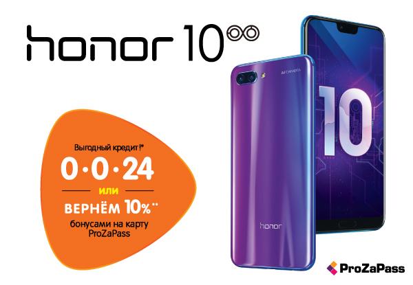 Рассрочка или бонусы! Смартфон Honor 10!  e6416fa1abf50
