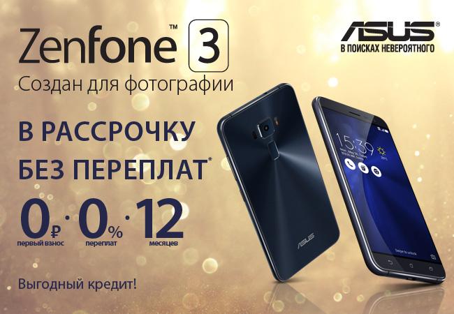 Телефон в рассрочку новосибирск онлайн