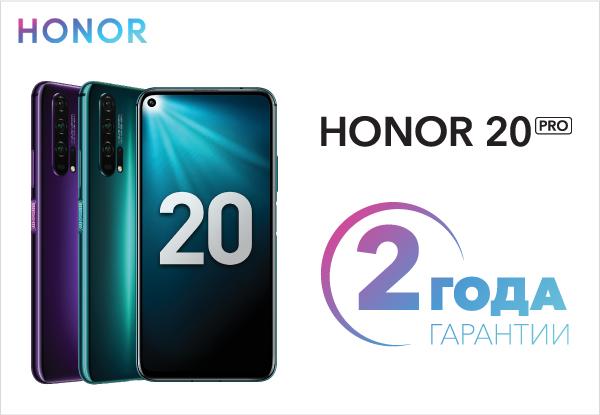 официальный сайт honor россия купить смартфоны в магазине honor россия honor 20 pro быстрый займ 18