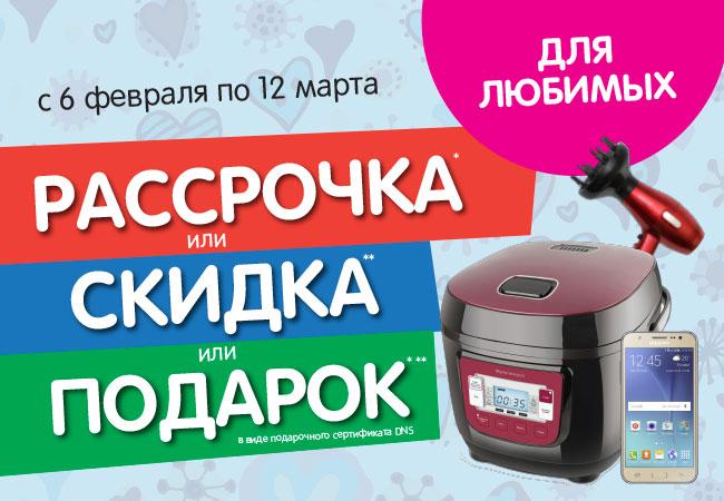 Днс Интернет Магазин Кимры Каталог