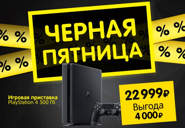 b63e47b32632 Черная Пятница с PlayStation 4! Уважаемые покупатели! Сеть магазинов ...