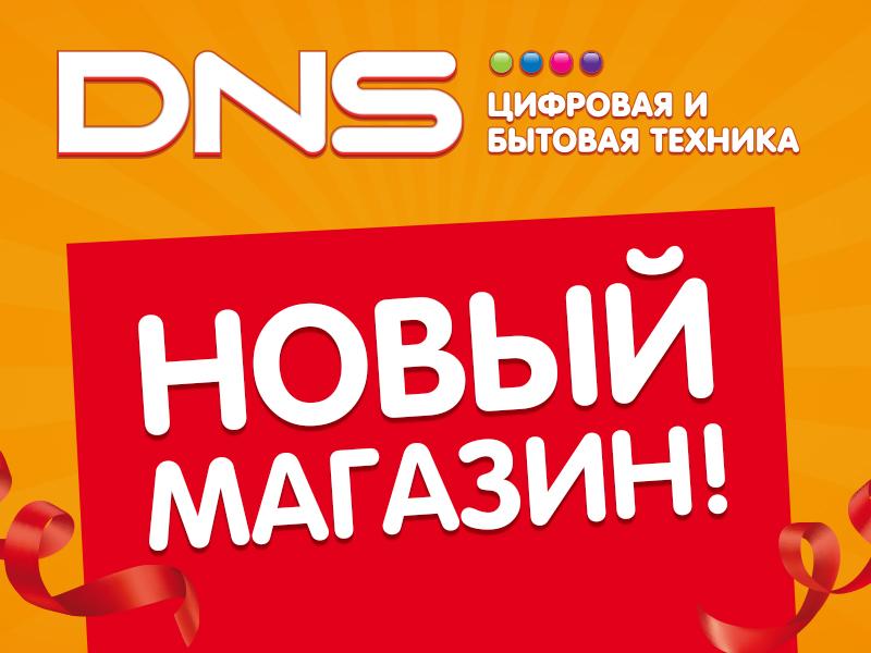 Открылся новый магазин DNS   Новости DNS f1a5d7ea055