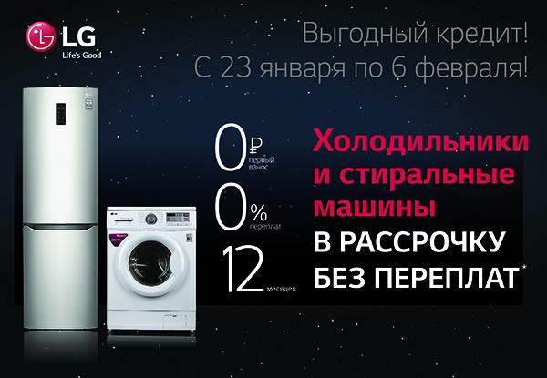 Оформить холодильник в кредит онлайн регион бийск кредит наличными онлайн заявка на кредит