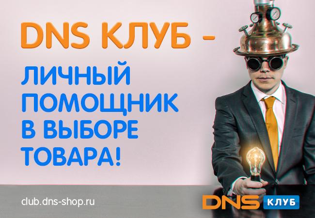 Клуб ДНС club.dns-shop.ru