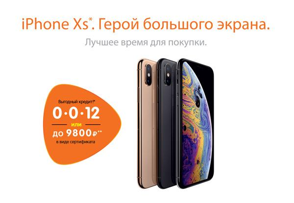 айфон xs купить в кредит