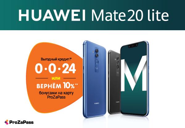 Рассрочка или бонусы! Смартфон Huawei Mate 20 lite  7fe63e0f897f2