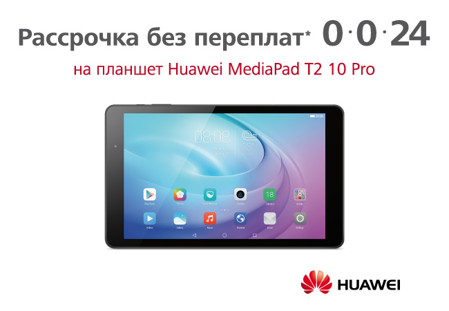Честная рассрочка 0-0-24  планшеты Huawei MediaPad! Уважаемые покупатели!  Сеть магазинов цифровой и бытовой техники DNS ... a3cee73ff51ae