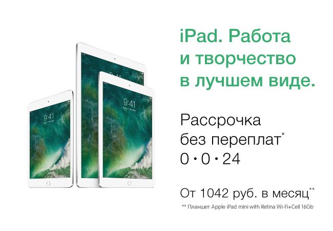Честная рассрочка 0-0-24  планшеты Apple iPad! Уважаемые покупатели! Сеть магазинов  цифровой и бытовой техники DNS ... 042bf966be4b7