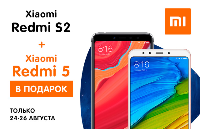2 смартфона Xiaomi по цене 1!  2c5e076c76a47