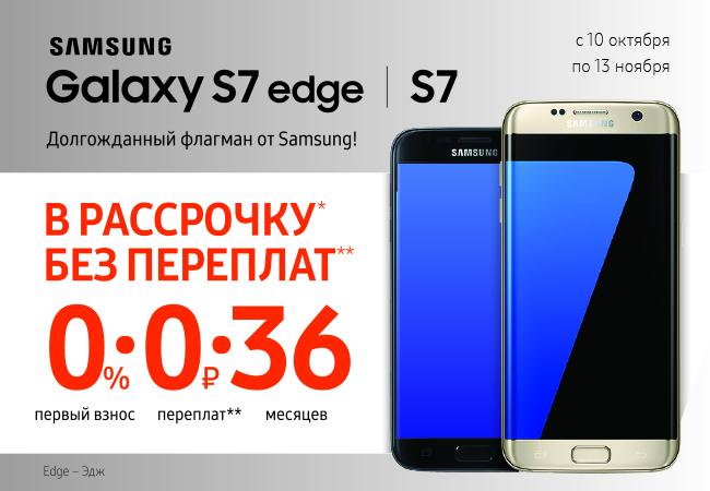 a2e1c98ff3128 Сеть магазинов цифровой и бытовой техники DNS объявляет о начале акции –  «Честная рассрочка 0-0-36 на смартфоны Samsung!»В период с 10 октября по 11  декабря ...