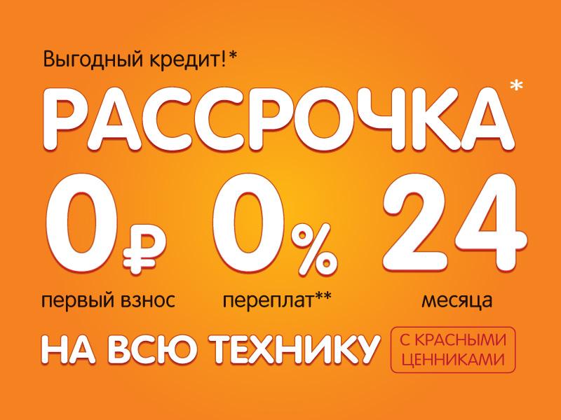 Рассрочка 0-0-24!   b2984da05b99c