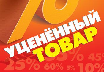 А сделать это просто  на сайте www.frau-technica.ru или www.dns-shop.ru  перейдите в раздел «Уцененные товары» и ... 4f93f656962