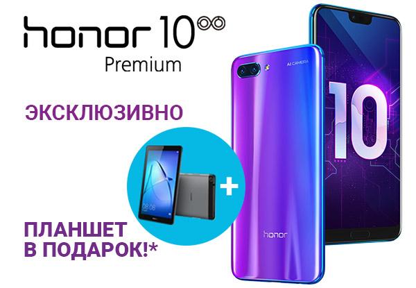 6db5105f53fa Купи смартфон Honor 10 – получи планшет Huawei T3 в подарок!   Акции ...