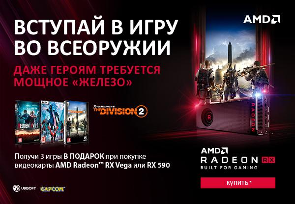 Купи видеокарту AMD – получи 3 игры в подарок! | Акции в DNS
