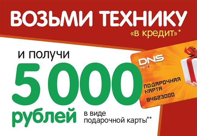 днс технопоинт кредит home credit bank расчет кредита