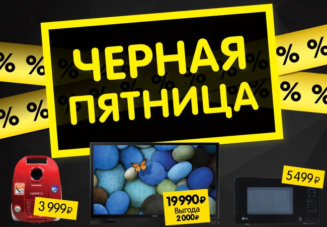 Магазин бытовой техники армавир