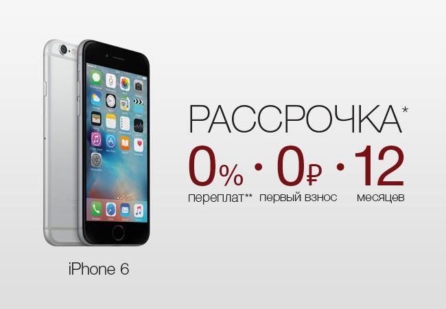 Айфон 5s купить в кредит без переплаты айфон 7 рестор купить