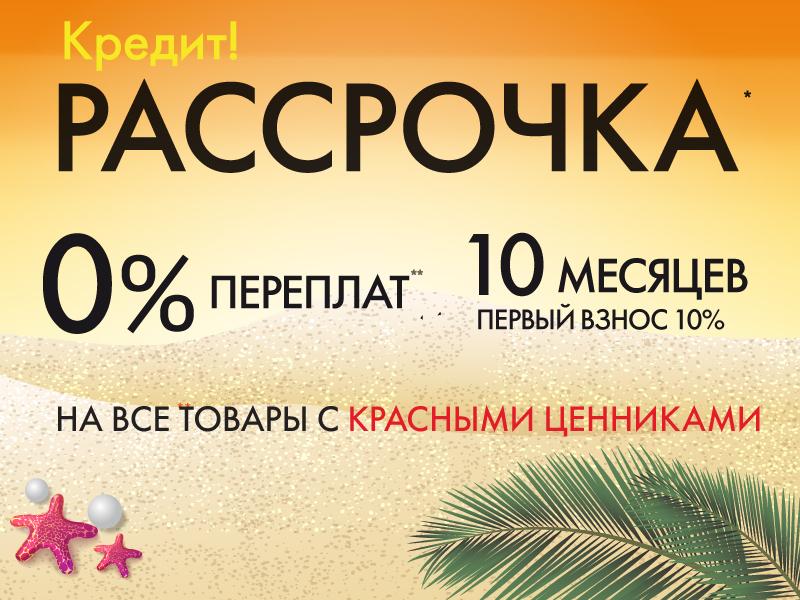 днс севастополь кредит карта виза моментум кредит условия