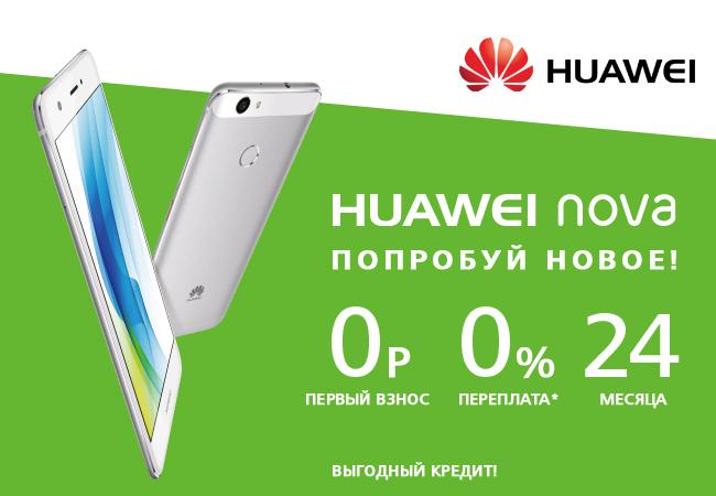 Честная рассрочка 0-0-24  смартфон Huawei Nova! Уважаемые покупатели! Сеть магазинов  цифровой и бытовой техники DNS ... 37ef59745178e