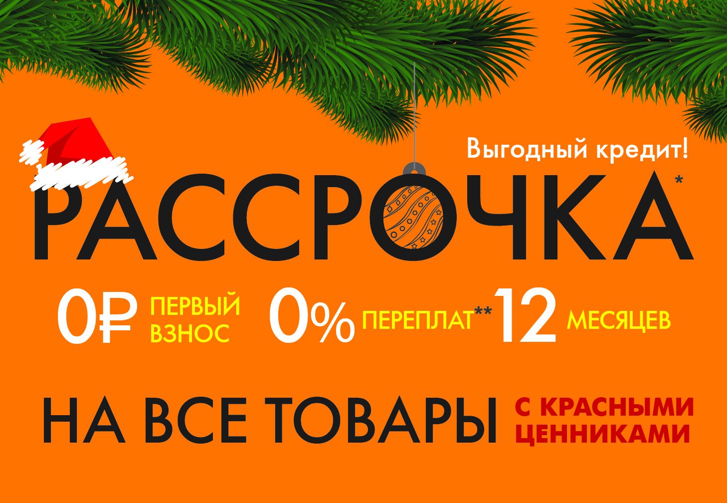рассчитать кредит в днс потребительский кредит на 3000000 рублей без залога