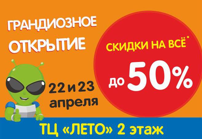 Приглашаем на горячее открытие магазина ДНС в ТЦ «Лето»! Только 22 и 23  апреля скидка до 50% на весь товар! Вас ждет огромный ассортимент цифровой и  бытовой ... c060e6c57f5