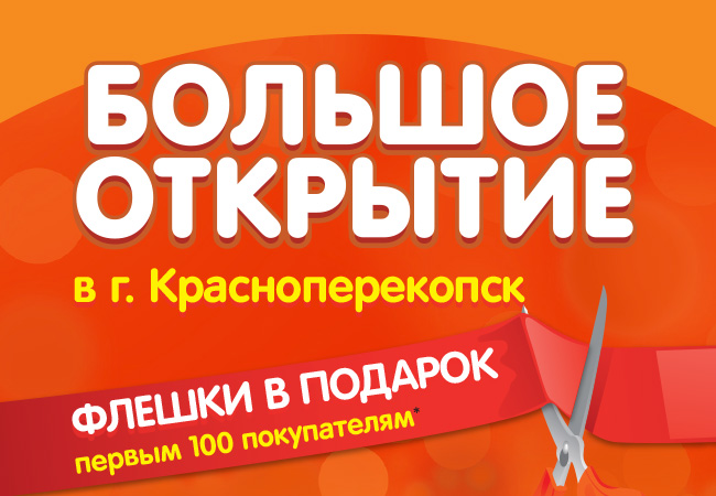 DNS в Крыму расширяет свои границы! Еще больше магазинов рядом с вами!  Теперь DNS и в г. Красноперекопск! f1b537e8b18