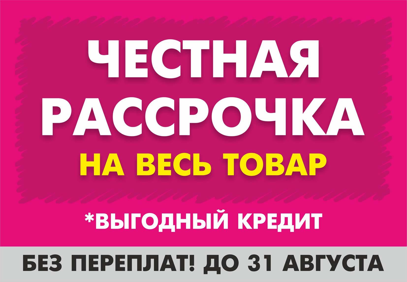 Гипермаркеты «DNS» в г.Анжеро-Судженск и г.Белово объявляют Честную  Рассрочку платежа без переплат на ЛЮБОЙ ТОВАР!  b87221bb1f5
