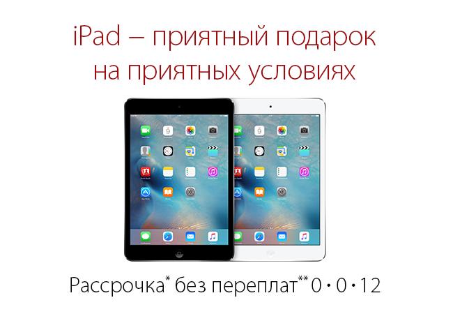 Планшет в кредит через интернет кредит наличными ульяновск без справок